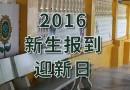 2016年度一年级新生报到与迎新日