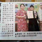 宽二蔡谩孺夺冠出征全柔国文演讲赛