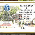 103校庆庆典暨欢迎重庆红旗小学交流团