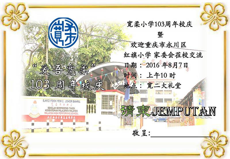 03082016_invitation_2