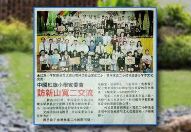 中国红旗小学家委会访新山宽二交流