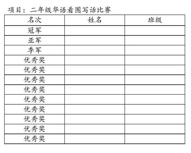 2016_xiaonei_huayuxueyu_Page_13