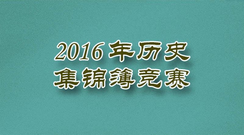 2016年校内历史集锦簿竞赛
