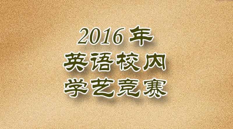 2016年英语校内学艺竞赛