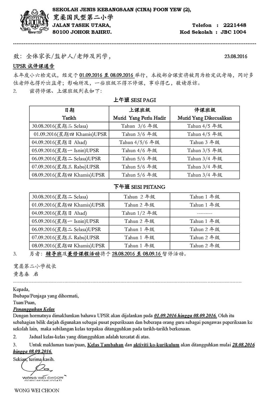 23-8-2016-UPSR 休假通告