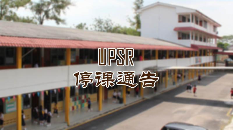 UPSR停课通告