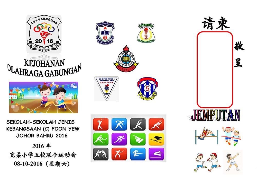 06092016_invitation_Page_1