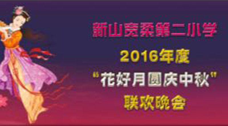 2016年花好月圆庆中秋联欢晚会