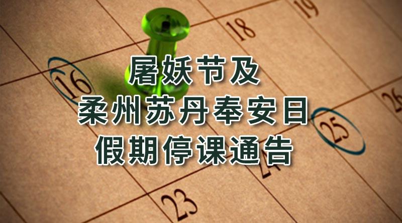 屠妖节/柔州苏丹奉安日假期停课通告