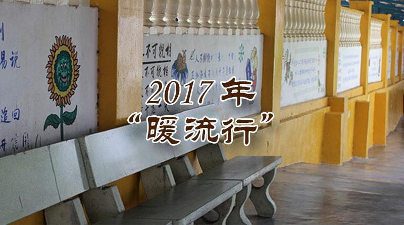 """2017年度""""暖流行〞征求干粮等物资"""