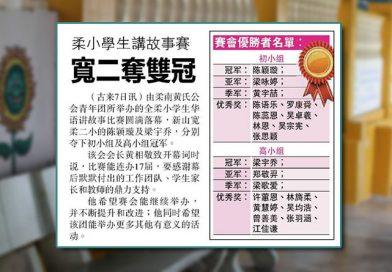 柔小学生讲故事赛 – 宽二夺双冠