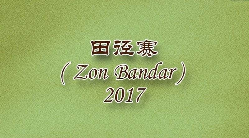 田径赛 (Zon Bandar) 2017