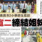 中国南昌市2小学师生莅访-与宽二缔结姐妹校