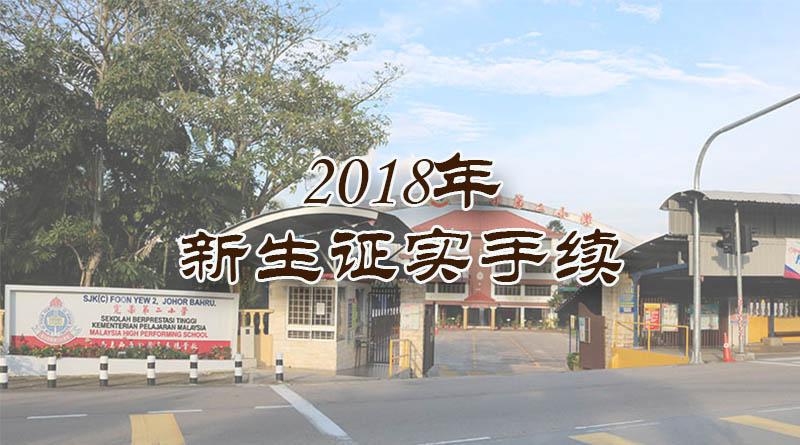 2018年新生证实手续