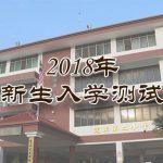 2018年新生入学测试