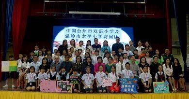 中国台州市小学及温岭市太平小学访问团