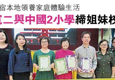 寄宿本地领养家庭体验生活-宽二与中国2小学缔姐妹校