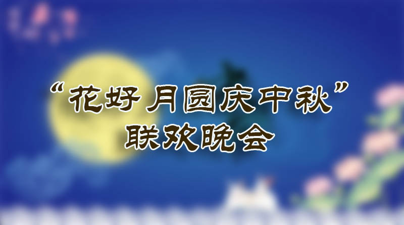 """""""花好月圆庆中秋""""联欢晚会"""