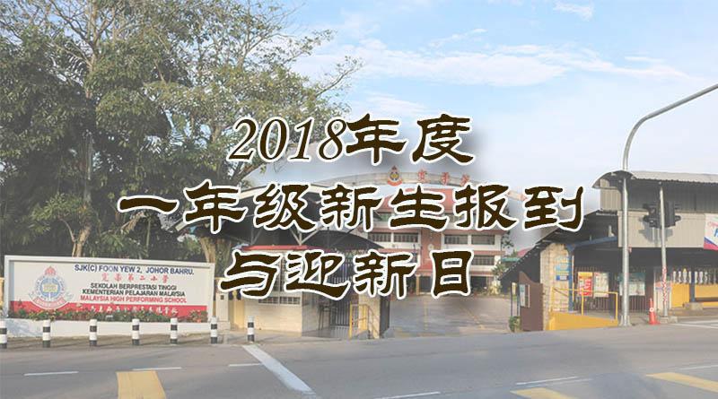 2018年度一年级新生报到与迎新日及新生报到流程