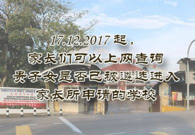 17.12.2017起,家长们可以上网查询贵子女是否已被遴选进入家长所申请的学校