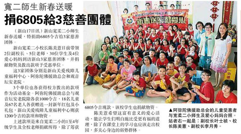 宽二师生新春送暖-捐6805给3慈善团体