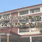 2019/2020年度一年级新生入学登记