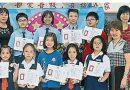 参加台湾学艺竞赛-宽二学生表现佳