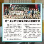 宽二男女篮球队荣获新山县赛双冠