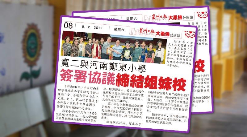 宽二与河南郑东小学-签署协议缔结姐妹校
