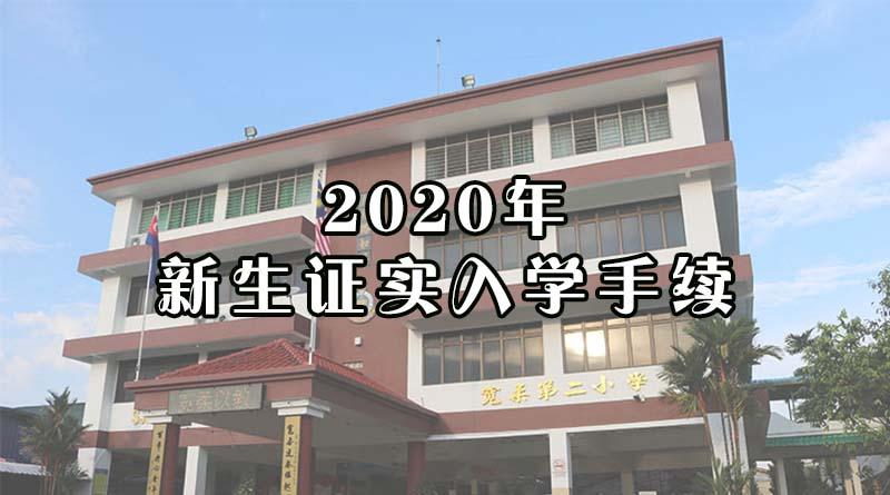 2020年新生证实入学手续