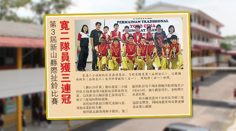 第3届新山县际扯铃比赛-宽二队员获三连冠