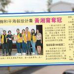 宽二联办和平海报设计赛-黄湘甯夺冠