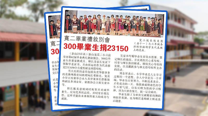 宽二毕业礼叙别会-300毕业生捐23150