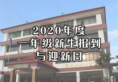 2020年度一年级新生报到与迎新日