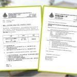 2021~2022年度一年级新生入学登记