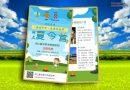 《亲青中华-为您讲故事》网上夏令营