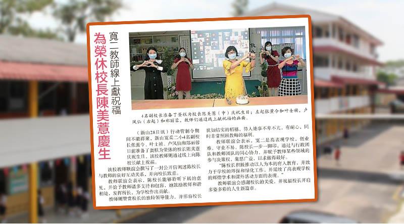 为荣休校长陈美薏庆生-宽二教师线上献祝福