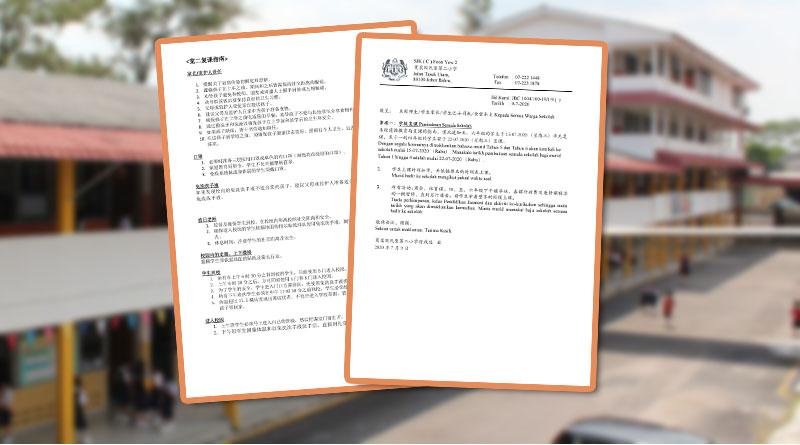 学校复课通告及指南(ver3)