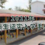 2021年新生证实入学手续