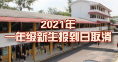 2021年一年级新生报到日取消
