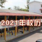 2021年校历下载(21-01-2021更新)